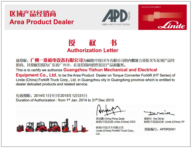 Regional Product Distributor Authorization Letter